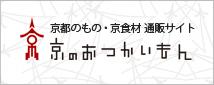 京都発通販サイト 京のおつかいもん