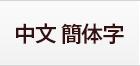 中文 簡体字