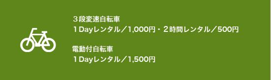 3段変速自転車 1Dayレンタル/1,000円・2時間レンタル/500円 電動付自転車1Dayレンタル/1,500円