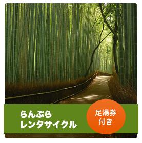 嵐山 レンタサイクル