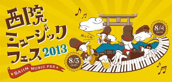 西院ミュージックフェス2013