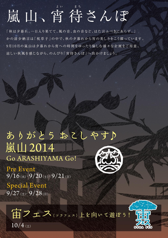 おこしやす嵐山2014①