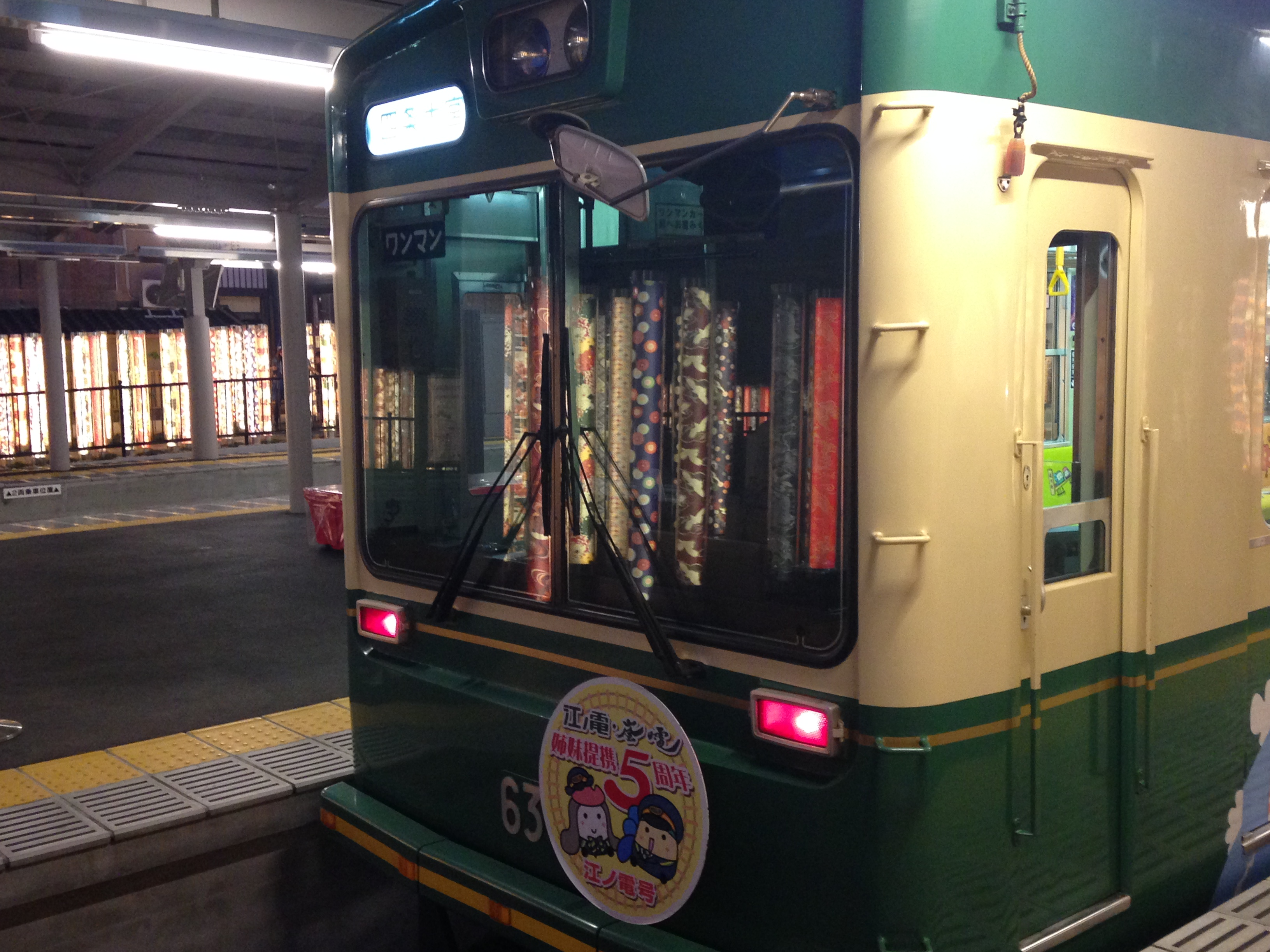 江ノ電号2