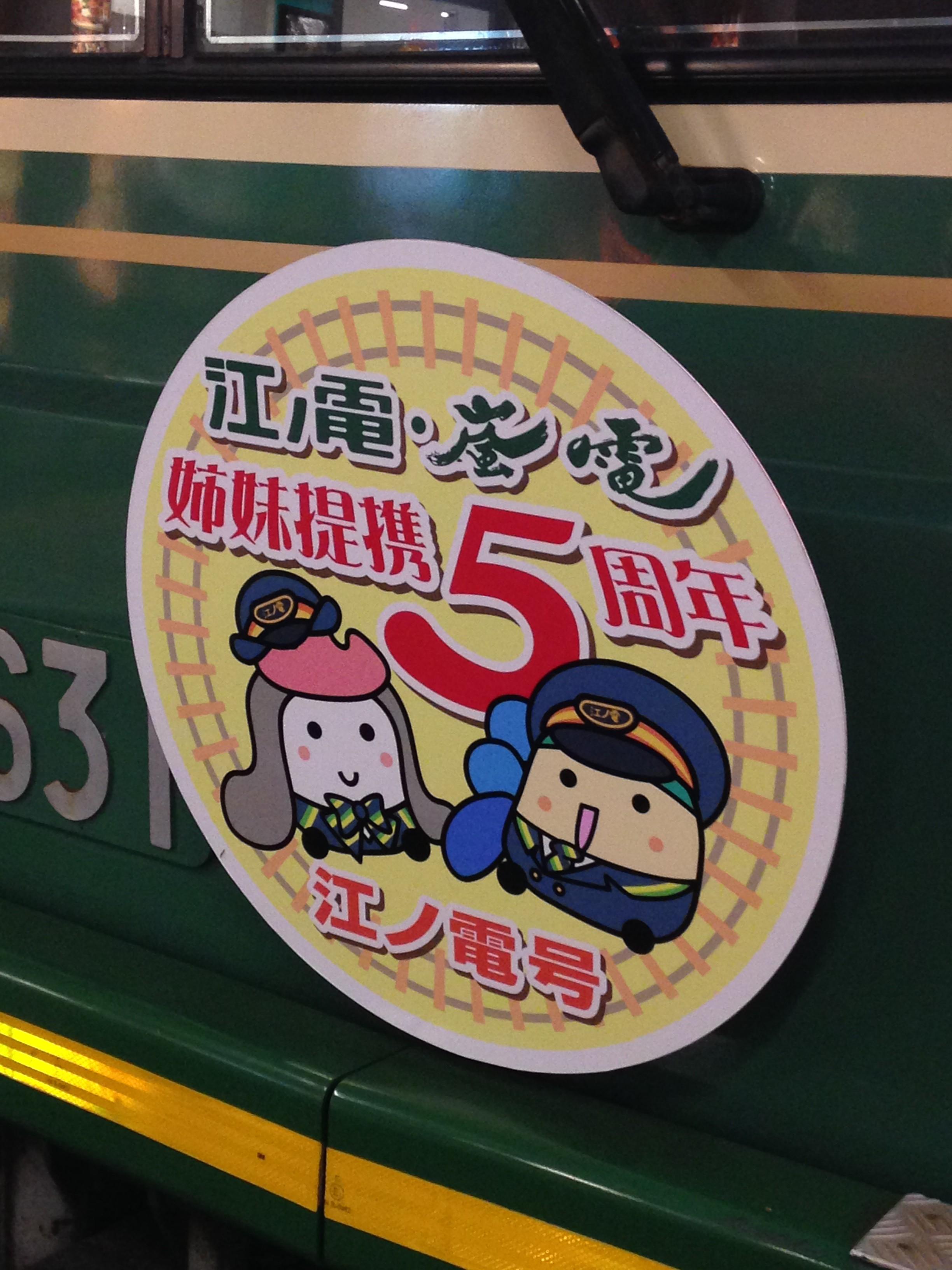 江ノ電号3
