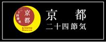京都二十四節気
